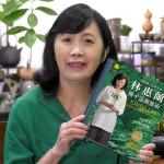 林惠蘭40年心血集結出版 創舉備受矚目