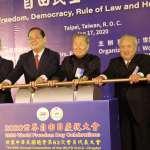 123自由日慶祝大會 台北國軍英雄館舉行
