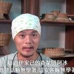 新新聞》憂零台語世代成真,賴咏華拍三聲道影片撩落去