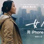 每個女兒都值得在家過年!從周迅主演、iPhone拍的短片,看懂蘋果股價為何漲1倍