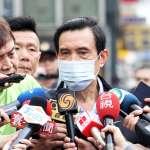 「確實有許多民眾買不到口罩」 馬英九辦公室:政府應儘速清查,是否有人惡意囤積?