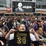 湖人主場外呼喚「Kobe」聲音壓過葛萊美獎 球迷:布萊恩的存在超越籃球