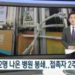 沒有中國旅遊史,就無須擔心感染武漢肺炎?南韓光州醫院被封後,院長抱怨「政府指導的作法根本錯誤」