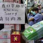 觀點投書:台灣沒有被疫情傷到,卻被「口罩之亂」擊倒!