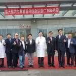 台大生醫分院急診室啟用 科技業贈金守護縣市員警健康