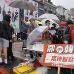 「讓韓國瑜看見遮羞布48萬人的民意!」200北漂高雄人 西門冒雨連署罷韓