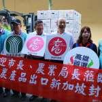 克服疫情衝擊 韓國瑜親訪農產外銷星馬裝櫃
