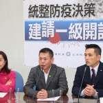 呼籲中央將防疫提升為一級開設 國民黨團:陳建仁、賴清德兩位公衛專家領導防疫作戰
