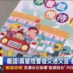 高雄市警局文宣出大包,封面照印上中國五星旗!承辦組長記過調職