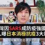 台灣因SARS成防疫強國?日本因「黑歷史」而無法強制隔離?日人曝日本消極抗疫3大原因【影音】