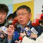 第24例個案地點「不公開」 柯文哲:台灣跟中國同個醬缸泡出來,邏輯差不多