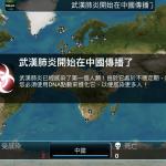 爆紅遊戲《瘟疫公司》在中國慘遭下架!網友諷:已有實境版,何必玩手遊