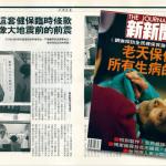 歷史新新聞》1995年的健保臨時條款,像大地震的前震