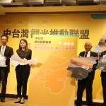 中台灣觀光推動聯盟成立 整合4縣市產官合作再出發