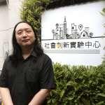 觀點投書:唐鳳不是神,但貴在懂的整合政府資訊去便民
