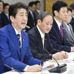 對抗新冠肺炎衝擊,日媒稱安倍政府「考慮直接發放現金」,財務大臣麻生太郎:沒這回事!