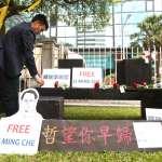 新新聞》李明哲監禁3周年,江啟臣應以新任黨主席身分表態