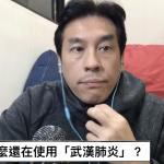 繼續嘲笑譚德塞 黃暐瀚:台灣還想重返WHO嗎?