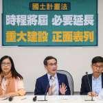 行政院版《國土法》今付委 民進黨團將在審查時提修正動議