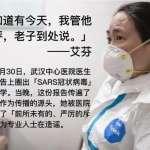 新新聞》中國網民接棒轉發,讓「發哨子的人」不被遺忘