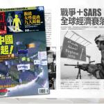 歷史新新聞》SARS怎麼影響世界經濟(刊於2003年)