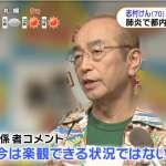 日本「搞笑之神」罹患新冠肺炎!志村健所屬事務所證實:正努力對抗病魔中