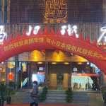 中國餐廳「熱烈慶祝美日疫情」?!旅美作家:仇恨教育塑造了畸形的國民