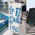三重男路上噴漆「台北封城196」!辯稱「好心提醒」恐遭罰三百萬