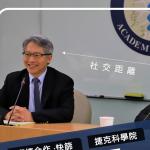 中國快篩錯誤率高,就來跟台灣合作吧!中研院宣布將與捷克聯手防疫