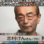 志村健走了!罹患新冠肺炎,裝葉克膜仍救不回日本「搞笑之神」