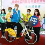 高市低碳交通開新局 公共自行車升級YouBike2.0
