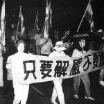新新聞》美麗島做為一個民族的記憶