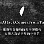 「來自台灣的攻擊」灌爆募資平台!阿滴、聶永真等發起集資,誓將台人心聲送上紐時頭版