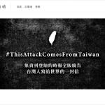 阿滴集資廣告今晚登紐時 聶永真親操刀「Who can help?Taiwan」內容曝光