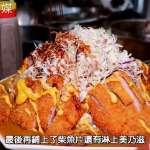 3.8公斤咖哩飯雞豬排加滿!大胃王優雅挑戰核彈級美食,黑糖熬煮咖哩醬甜而不膩超下飯【影音】