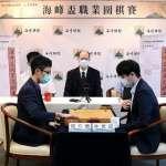 新冠疫情中的圍棋大戰:「海峰盃」見証台灣新一代棋士快速竄起!