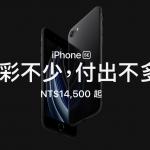 iPhone SE開放搶購!5大電信預購管道、搭配方案一次看