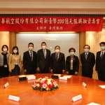 臺銀與華航及長榮完成各200億振興融資專案簽約