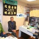 「台灣是我們的後盾」銅鑼灣書店在台重開  港人:猶如精神支柱