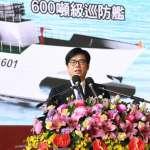 海巡巡防艇交船   陳其邁:造國艦捍衛海疆