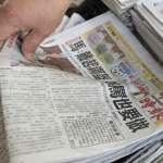新新聞》總統府退中時是中天失有線執照前奏?