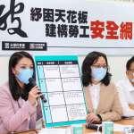 蔡英文誓「扭轉低薪趨勢」 賴香伶:最低工資、職災保險法還躺在政院
