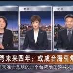 王鴻薇上央視稱總統「領導人」 林鶴明:國民黨不用借東風就把自己燒光了