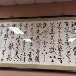 審慎看待民意 游錫堃立院會客室掛「百谷王」書法作品