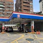 油價又要漲!中油吸收調幅,汽、柴油各漲0.5、0.8元