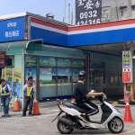 國內汽、柴油價格明(15)日起各調漲0.8元