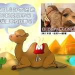 【財經小知識】你知道金融圈最知名「駱駝」是什麼來頭嗎?央行報你知