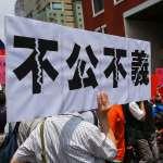 蔡志方觀點:蔡政府對婦聯會的迫害是絕對錯誤之違憲措施