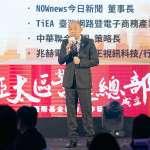 台灣亞太金融中心屢獲國際肯定  國際頂級金融集團選定北市落腳設點