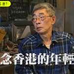 重開銅鑼灣書店對抗強權!林榮基遭恐嚇仍惦香港,籲年輕人注意自身安全!【影音】